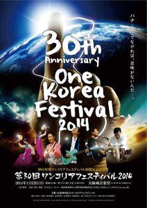 20141102OneKorea Osaka