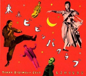 東京ビビンパクラブ