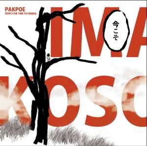 POE-04-imakoso-FRONT