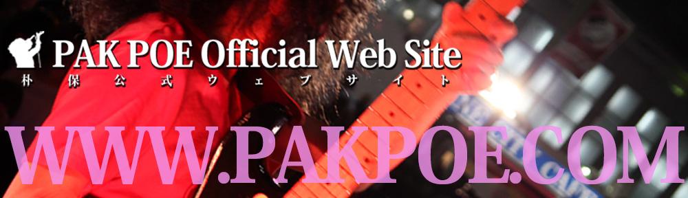 朴保Pak Poe  official site