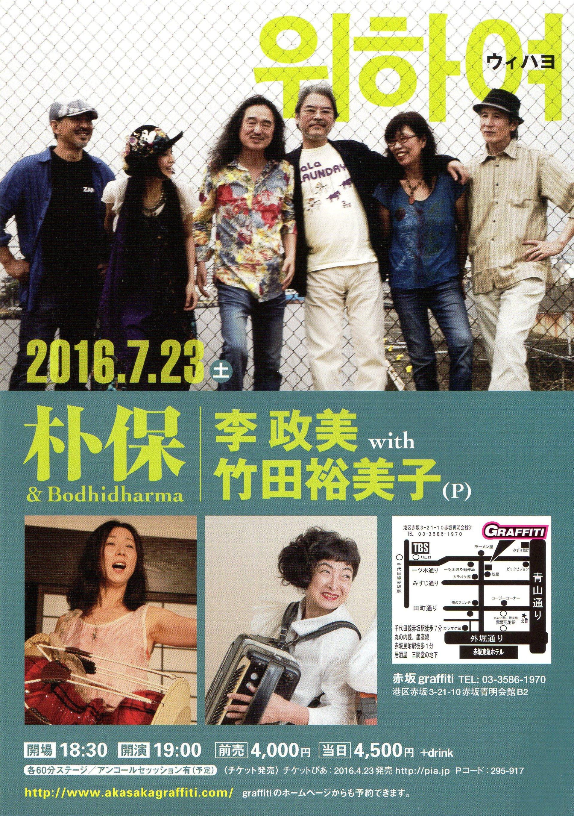 20160723赤坂グラフィティR
