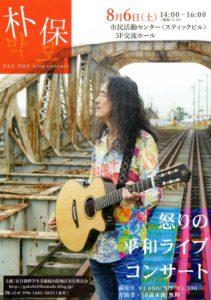 20160806-1松江right