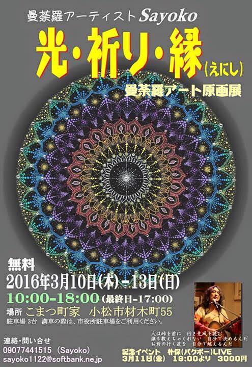 20160311曼荼羅原画展